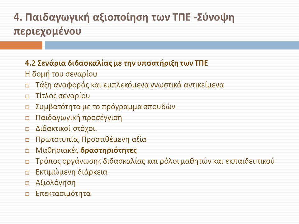 4. Παιδαγωγική αξιοποίηση των ΤΠΕ -Σύνοψη περιεχομένου 4.2 Σενάρια διδασκαλίας με την υποστήριξη των ΤΠΕ Η δομή του σεναρίου  Τάξη αναφοράς και εμπλε