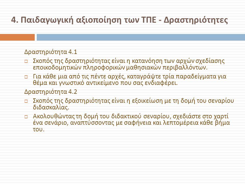 4. Παιδαγωγική αξιοποίηση των ΤΠΕ - Δραστηριότητες Δραστηριότητα 4.1  Σκοπός της δραστηριότητας είναι η κατανόηση των αρχών σχεδίασης εποικοδομητικών