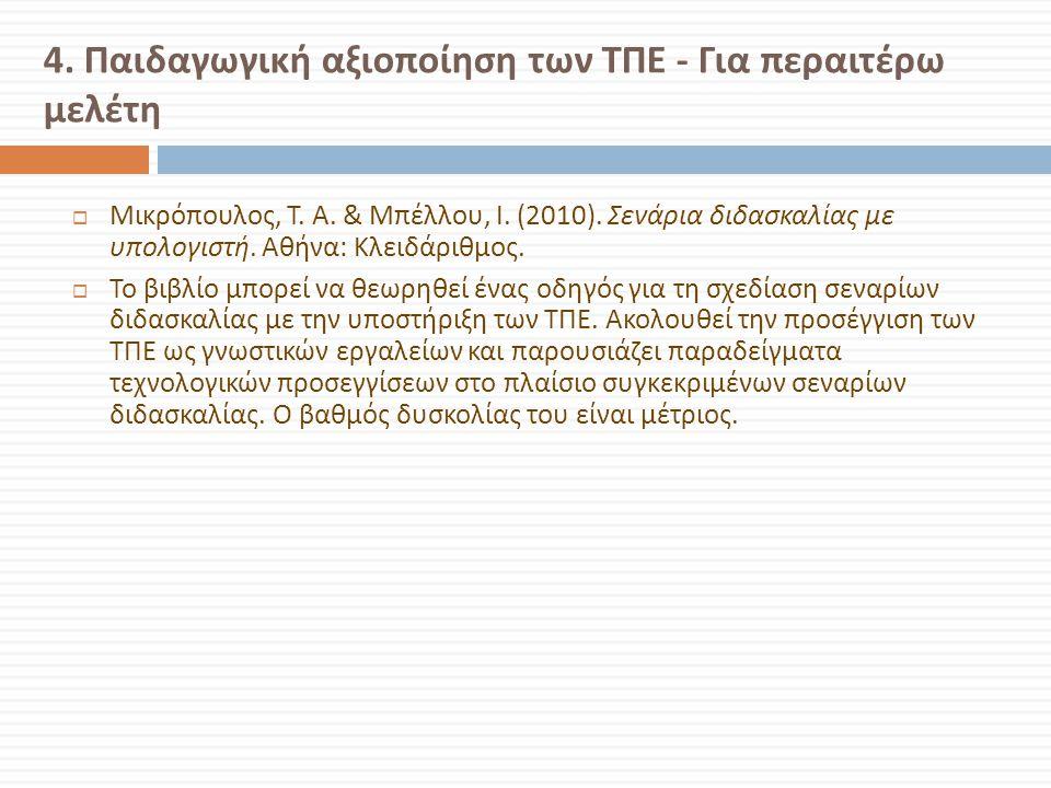 4. Παιδαγωγική αξιοποίηση των ΤΠΕ - Για περαιτέρω μελέτη  Μικρόπουλος, Τ. Α. & Μπέλλου, Ι. (2010). Σενάρια διδασκαλίας με υπολογιστή. Αθήνα: Κλειδάρι