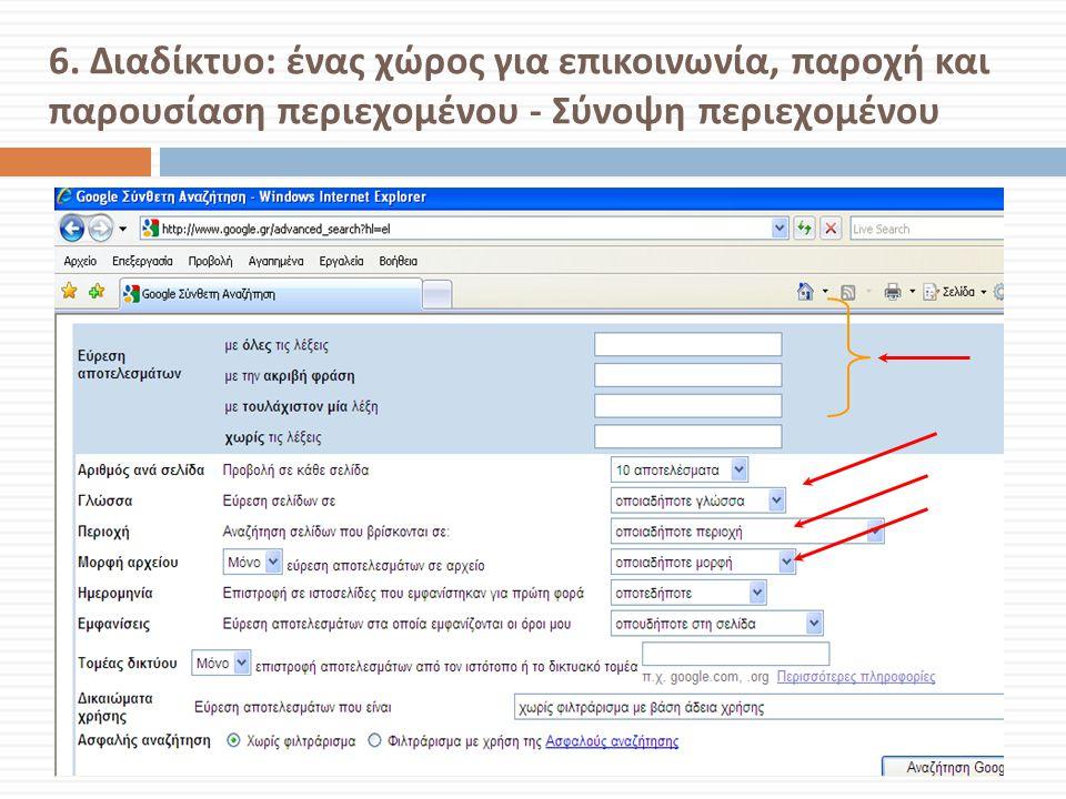 6. Διαδίκτυο: ένας χώρος για επικοινωνία, παροχή και παρουσίαση περιεχομένου - Σύνοψη περιεχομένου 6.2 Φυλλομετρητές, διευθύνσεις και συμβάσεις http:/