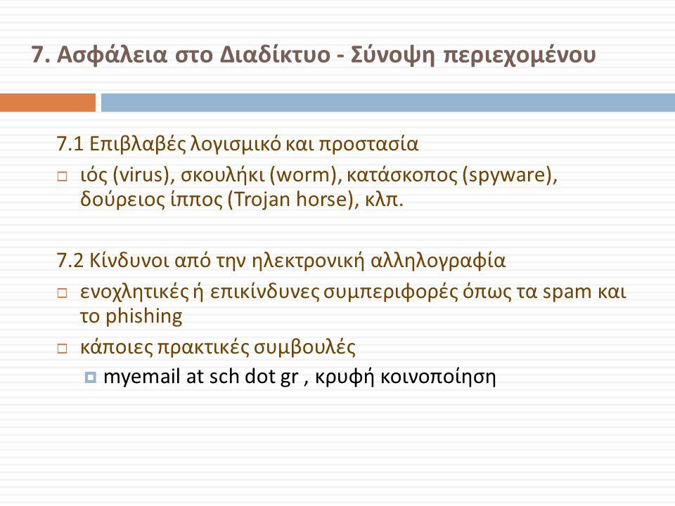 7. Ασφάλεια στο Διαδίκτυο - Σύνοψη περιεχομένου 7.1 Επιβλαβές λογισμικό και προστασία  ιός (virus), σκουλήκι (worm), κατάσκοπος (spyware), δούρειος ί