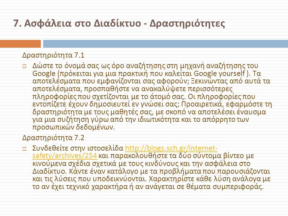 7. Ασφάλεια στο Διαδίκτυο - Δραστηριότητες Δραστηριότητα 7.1  Δώστε το όνομά σας ως όρο αναζήτησης στη μηχανή αναζήτησης του Google (πρόκειται για μι