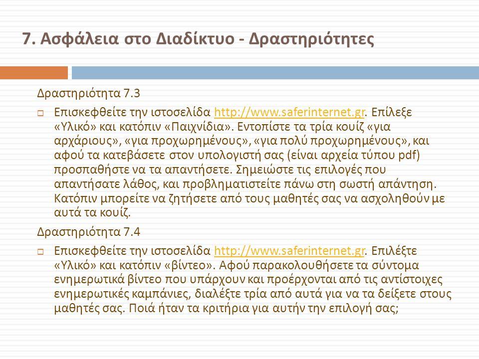 7. Ασφάλεια στο Διαδίκτυο - Δραστηριότητες Δραστηριότητα 7.3  Επισκεφθείτε την ιστοσελίδα http://www.saferinternet.gr. Επίλεξε «Υλικό» και κατόπιν «Π