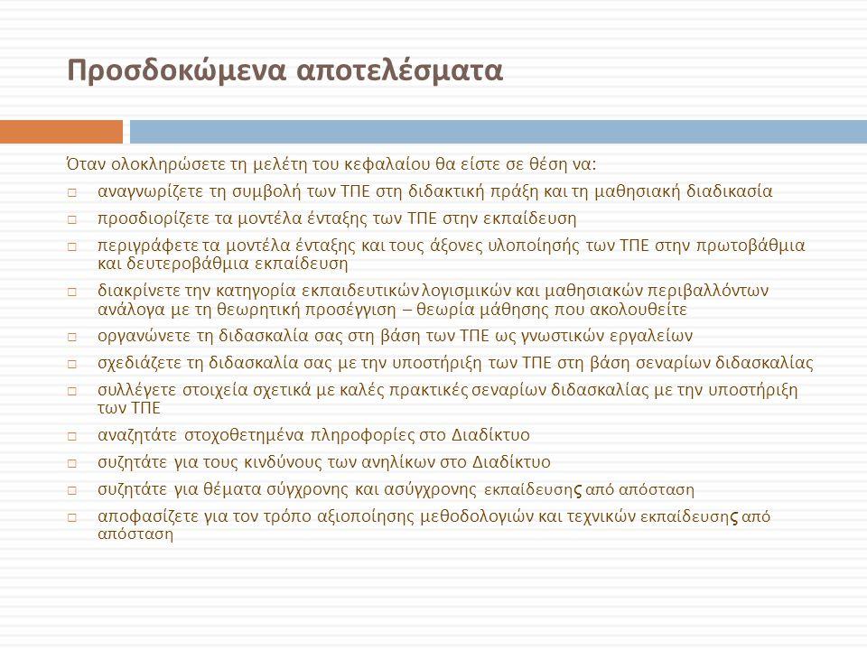 Εισαγωγικές παρατηρήσεις  Το κείμενο αναφέρεται συνοπτικά σε θέματα παιδαγωγικής αξιοποίησης των ΤΠΕ.