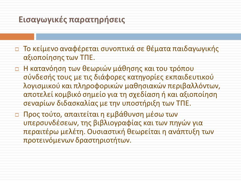 4.Παιδαγωγική αξιοποίηση των ΤΠΕ - Για περαιτέρω μελέτη  Μικρόπουλος, Τ.