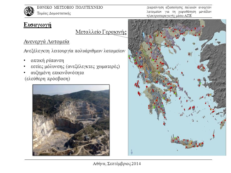 Αθήνα, Σεπτέμβριος 2014 Αποκατάσταση Λατομικών χώρων Πολιτική χρήσης ανενεργών λατομείων 1.Η πρόσδοση στο χώρο των βασικών χαρακτηριστικών της πριν την εκμετάλλευση μορφής του (restoration) 2.Η κατάλληλη διαμόρφωση του χώρου για την υποδοχή μιας νέας χρήσης (rehabilitation).