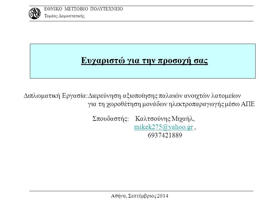 Ευχαριστώ για την προσοχή σας Αθήνα, Σεπτέμβριος 2014 ΕΘΝΙΚΟ ΜΕΤΣΟΒΙΟ ΠΟΛΥΤΕΧΝΕΙΟ Τομέας Δομοστατικής Διπλωματική Εργασία:Διερεύνηση αξιοποίησης παλαι