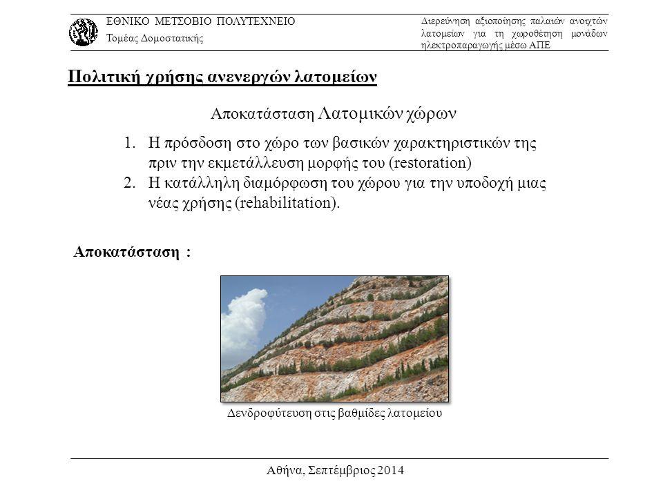Αθήνα, Σεπτέμβριος 2014 Εναλλακτική χρήση ανενεργών λατομείων στο εξωτερικό Δημιουργεία ξενοδοχίου εντός του λατομικού χώρου Στη Σουηδία Δημιουργεία σταθμού παραγωγής ηλεκτρικής ενέργειας Παράδειγμα συνδυασμού τεχνολογίας ηλιακού πύργου και «Πνευματικού Πύργου» σε ένα ανοικτό ορυχείο χαλκού ΕΘΝΙΚΟ ΜΕΤΣΟΒΙΟ ΠΟΛΥΤΕΧΝΕΙΟ Τομέας Δομοστατικής Διερεύνηση αξιοποίησης παλαιών ανοιχτών λατομείων για τη χωροθέτηση μονάδων ηλεκτροπαραγωγής μέσω ΑΠΕ