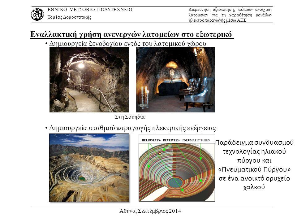 Αθήνα, Σεπτέμβριος 2014 Οικονομική αξιολόγηση του έργου Εκτιμώμενο αρχικό κόστος: ΕξοπλισμόςΚόστος Φωτοβολταϊκά πλαίσια500.000 € Σύστημα στήριξης200.000 € Υπόλοιπος ηλεκτρολογικός εξοπλισμός200.000 € Υποσταθμός ανύψωσης50.000 € Λοιπά βοηθητικά συστήματα50.000 € Μεταφορές –Χωματουργικά- Απρόβλεπτα50.000 € Συνολικό Αρχικό Κόστος Επένδυσης (Ko)1.050.000 € Εκτιμώμενα ακαθάριστα ετήσια έσοδα: Ετήσιο σύνολο παραγωγής ηλεκτρικής ενέργειας σύμφωνα με το PVGIS KWh Τιμή ανά παραγόμενη € /ΚWh Εκτιμώμενα ακαθάριστα έσοδα ετησίως € 1.510.0000.09135.900 € ΕΘΝΙΚΟ ΜΕΤΣΟΒΙΟ ΠΟΛΥΤΕΧΝΕΙΟ Τομέας Δομοστατικής Διερεύνηση αξιοποίησης παλαιών ανοιχτών λατομείων για τη χωροθέτηση μονάδων ηλεκτροπαραγωγής μέσω ΑΠΕ