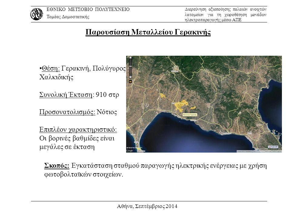 Παρουσίαση Μεταλλείου Γερακινής Αθήνα, Σεπτέμβριος 2014 Θέση: Γερακινή, Πολύγυρος Χαλκιδικής Συνολική Έκταση: 910 στρ Προσονατολισμός: Νότιος Επιπλέον