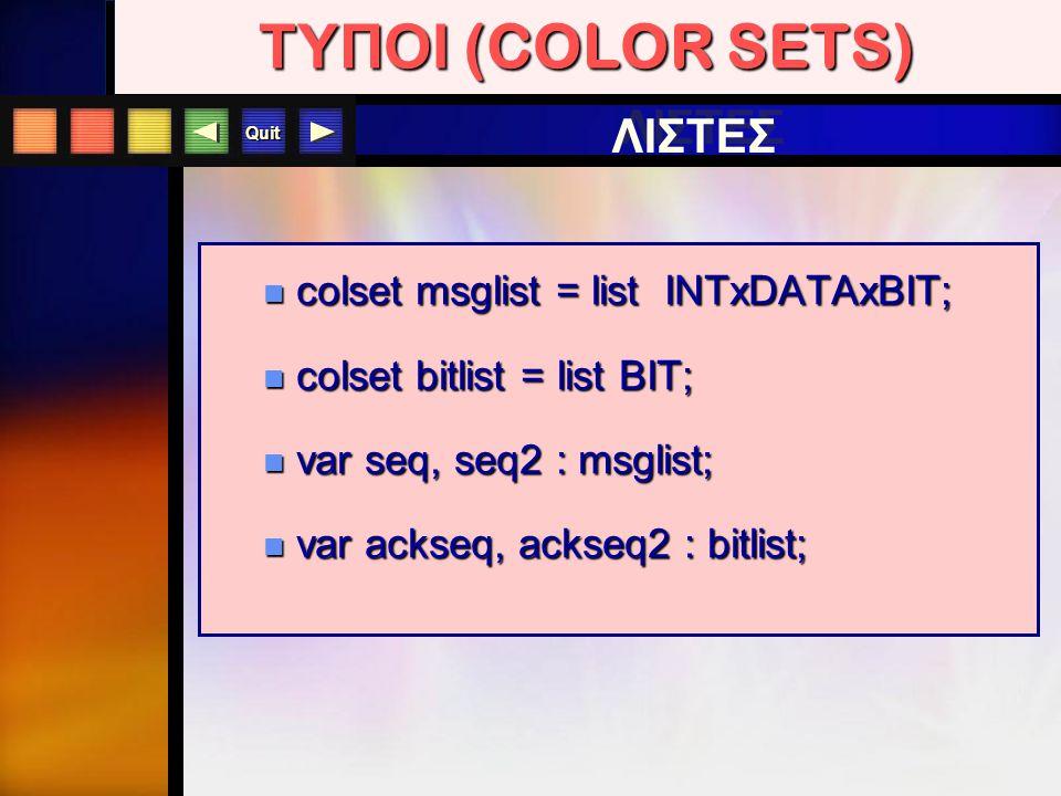 Quit colset msglist = list INTxDATAxBIT; colset msglist = list INTxDATAxBIT; colset bitlist = list BIT; colset bitlist = list BIT; var seq, seq2 : msg