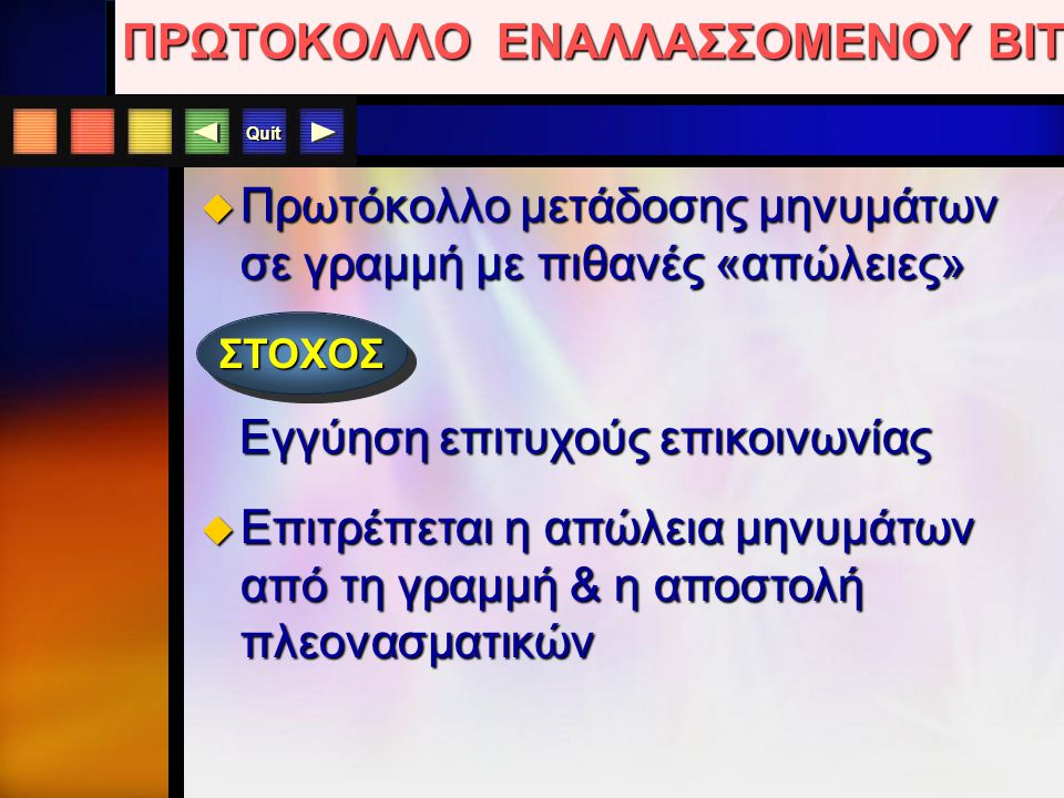 Quit MESSAGE CHANNEL ΠΑΡΑΔΕΙΓΜΑ