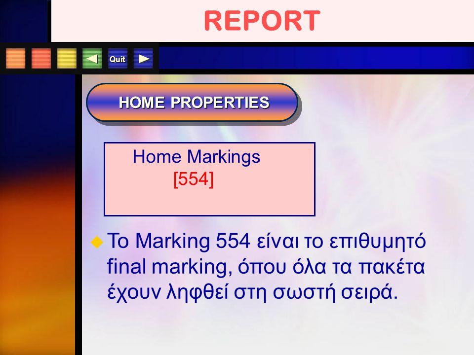 Quit REPORT HOME PROPERTIES Home Markings [554]  To Marking 554 είναι το επιθυμητό final marking, όπου όλα τα πακέτα έχουν ληφθεί στη σωστή σειρά.
