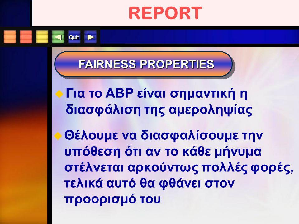 Quit REPORT FAIRNESS PROPERTIES FAIRNESS PROPERTIES  Για το ABP είναι σημαντική η διασφάλιση της αμεροληψίας  Θέλουμε να διασφαλίσουμε την υπόθεση ό