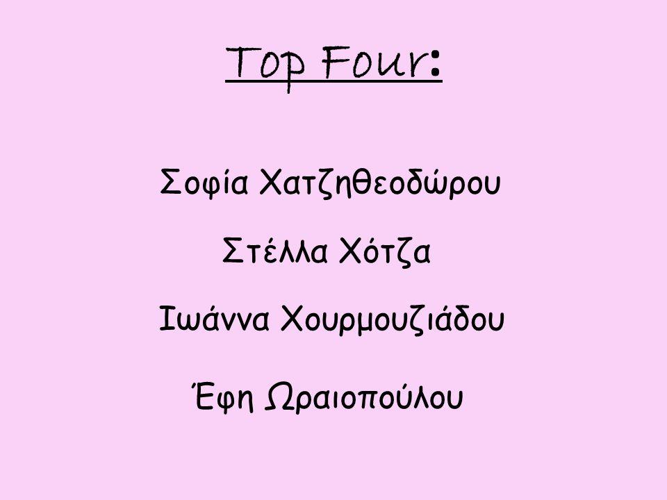 Top Four : Έφη Ωραιοπούλου Ιωάννα Χουρμουζιάδου Στέλλα Χότζα Σοφία Χατζηθεοδώρου