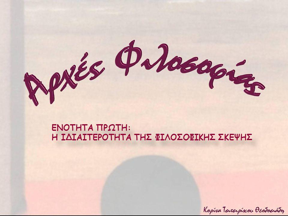 Τι είναι Φιλοσοφία;