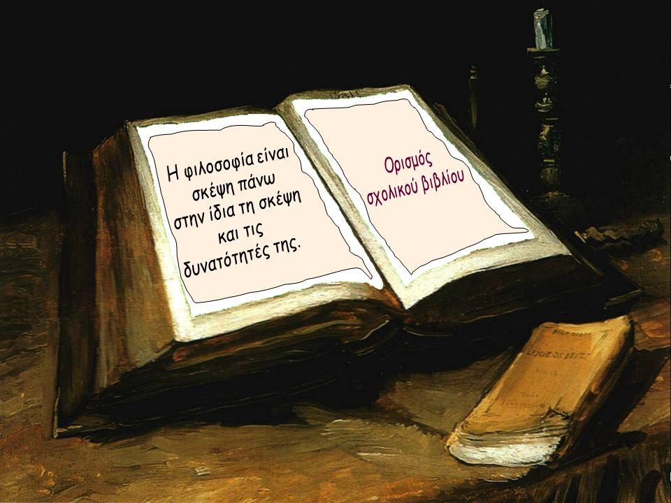 Πάνω από τις επιμέρους επιστήμες, κατά τον Αριστοτέλη, βρίσκεται η Φιλοσοφία, που είναι η επιστήμη του καθόλου: ερευνά τις πρώτες αρχές και τα πρώτα αίτια (των πρώτων αρχών και αιτίων θεωρητική), μελετά το «όντως όν» και όχι τα επιμέρους φαινόμενα.