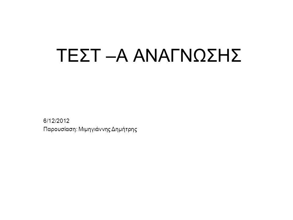 ΤΕΣΤ –Α ΑΝΑΓΝΩΣΗΣ 6/12/2012 Παρουσίαση: Μιμηγιάννης Δημήτρης