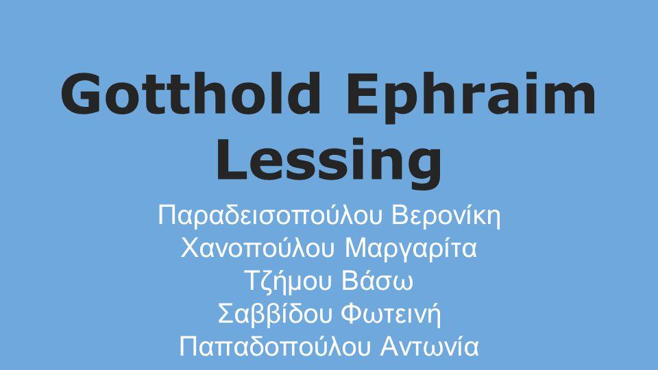 Gotthold Ephraim Lessing Παραδεισοπούλου Βερονίκη Χανοπούλου Μαργαρίτα Τζήμου Βάσω Σαββίδου Φωτεινή Παπαδοπούλου Αντωνία