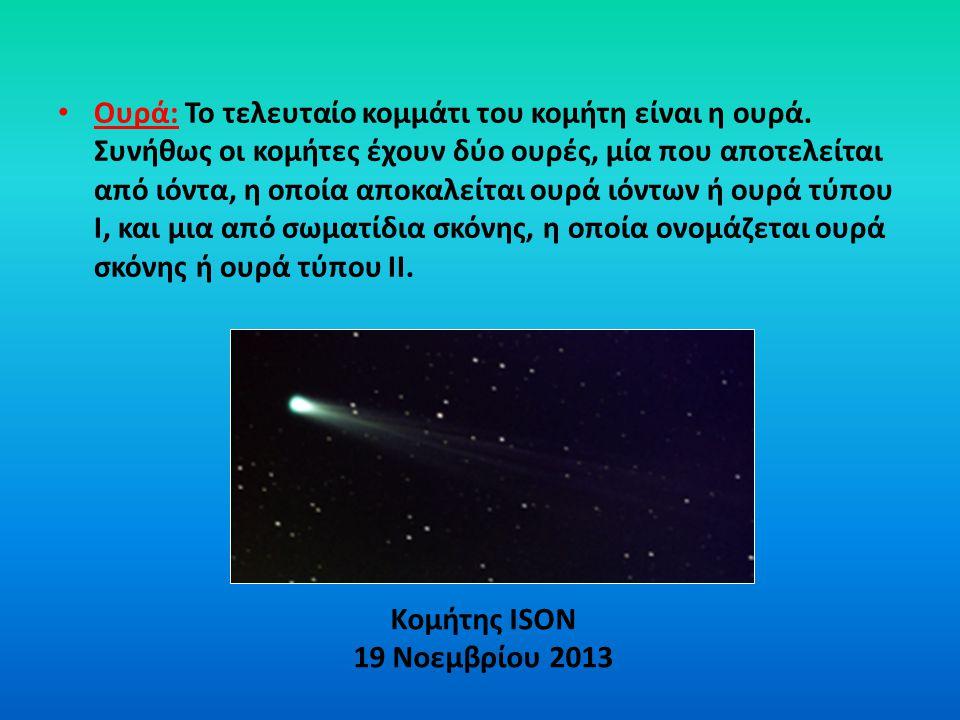 Ουρά: Το τελευταίο κομμάτι του κομήτη είναι η ουρά. Συνήθως οι κομήτες έχουν δύο ουρές, μία που αποτελείται από ιόντα, η οποία αποκαλείται ουρά ιόντων