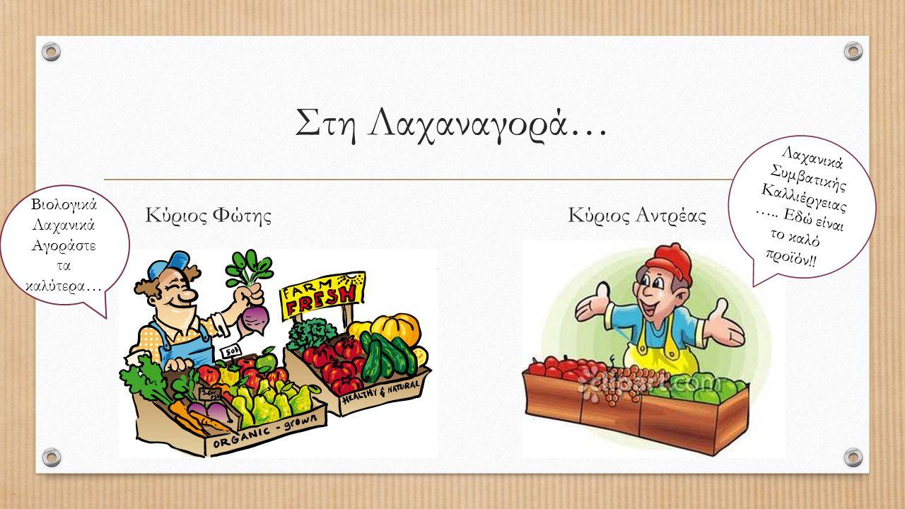Στη Λαχαναγορά… Κύριος ΦώτηςΚύριος Αντρέας Λαχανικά Συμβατικής Καλλιέργειας …..