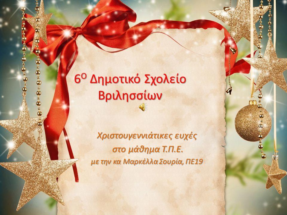 Χριστουγεννιάτικες ευχές στο μάθημα Τ.Π.Ε. με την κα Μαρκέλλα Σουρία, ΠΕ19