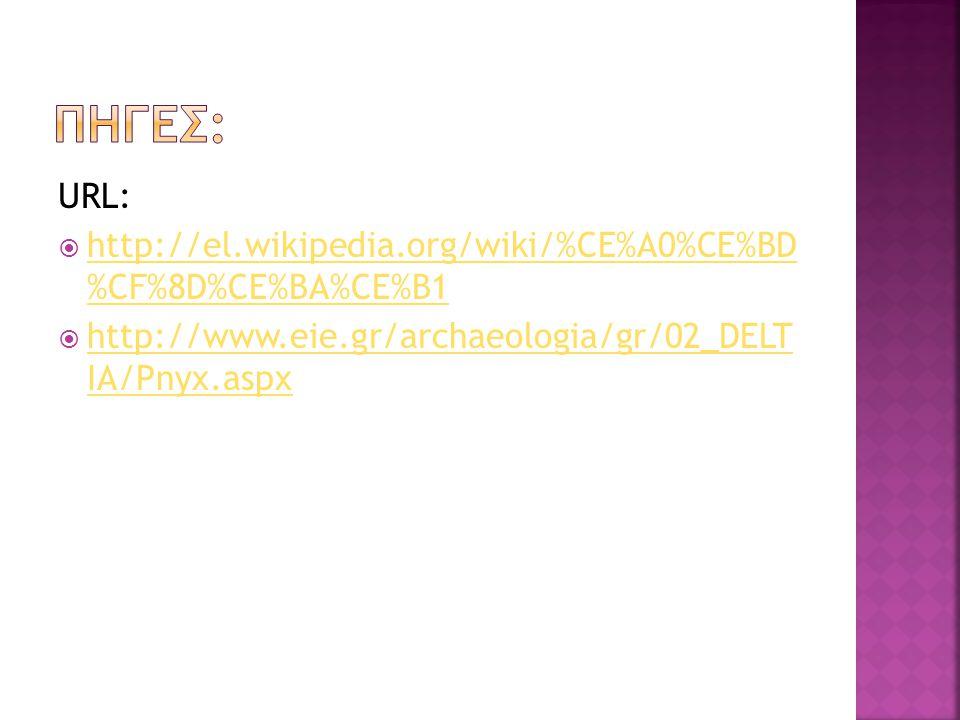 URL:  http://el.wikipedia.org/wiki/%CE%A0%CE%BD %CF%8D%CE%BA%CE%B1 http://el.wikipedia.org/wiki/%CE%A0%CE%BD %CF%8D%CE%BA%CE%B1  http://www.eie.gr/a