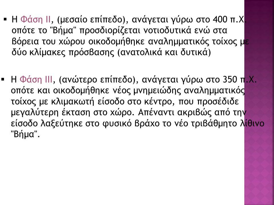  H Φάση ΙΙ, (μεσαίο επίπεδο), ανάγεται γύρω στο 400 π.Χ. οπότε το