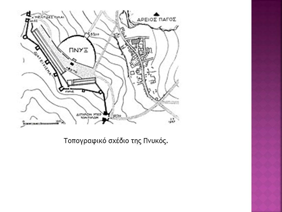  Όλος ο σημερινός αρχαιολογικός χώρος της Πνύκας, στην αρχαιότητα, αποτελούσε επίσης σπουδαίο ιερό χώρο, που ήταν αφιερωμένος στον Πατέρα ανδρών τε θεών , τον Δία, που θεωρούνταν μέγας προστάτης του αθηναϊκού πολιτεύματος.
