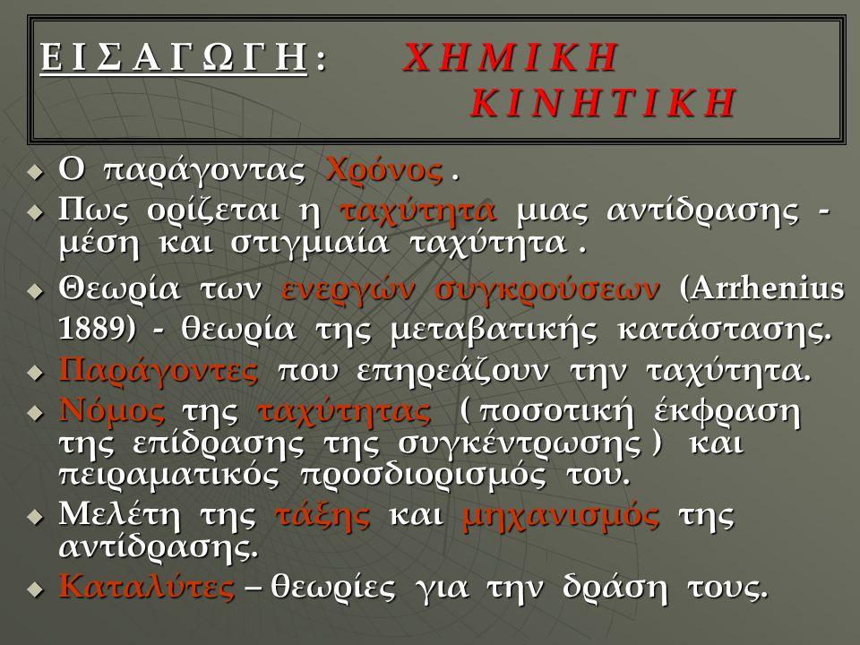 6 ο ΕΝΙΑΙΟ ΛΥΚΕΙΟ ΖΩΓΡΑΦΟΥ Βυζιργιαννάκης Μανώλης 1 Κεφ. 3 ο : ΧΗΜΙΚΗ ΚΙΝΗΤΙΚΗ Β΄ Λυκείου : Θετική Κατεύθυνση