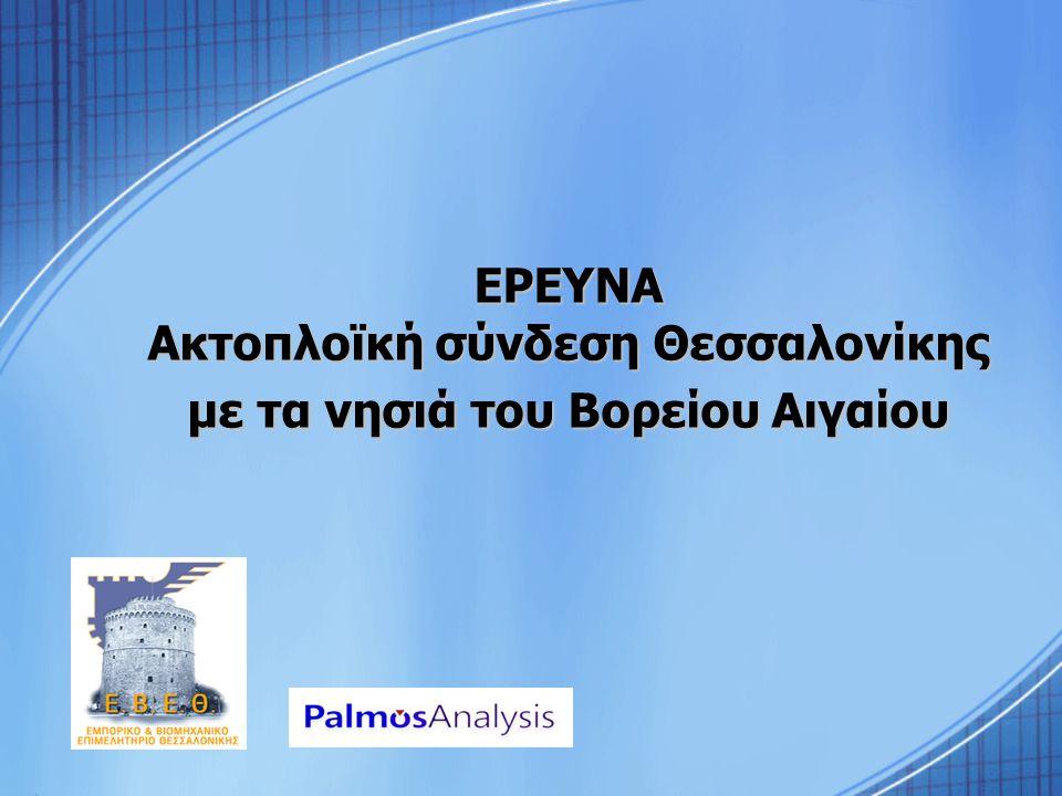 ΕΡΕΥΝΑ Ακτοπλοϊκή σύνδεση Θεσσαλονίκης με τα νησιά του Βορείου Αιγαίου