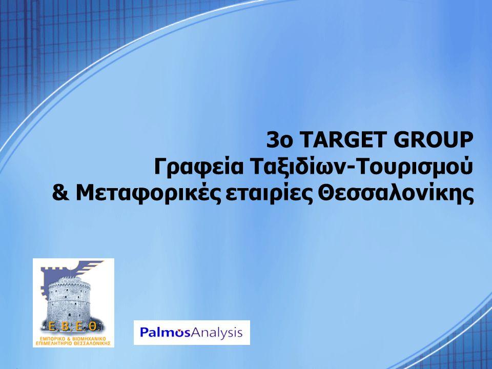 3ο TARGET GROUP Γραφεία Ταξιδίων-Τουρισμού & Μεταφορικές εταιρίες Θεσσαλονίκης