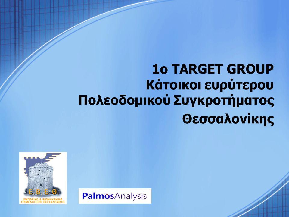 1ο TARGET GROUP Κάτοικοι ευρύτερου Πολεοδομικού Συγκροτήματος Θεσσαλονίκης