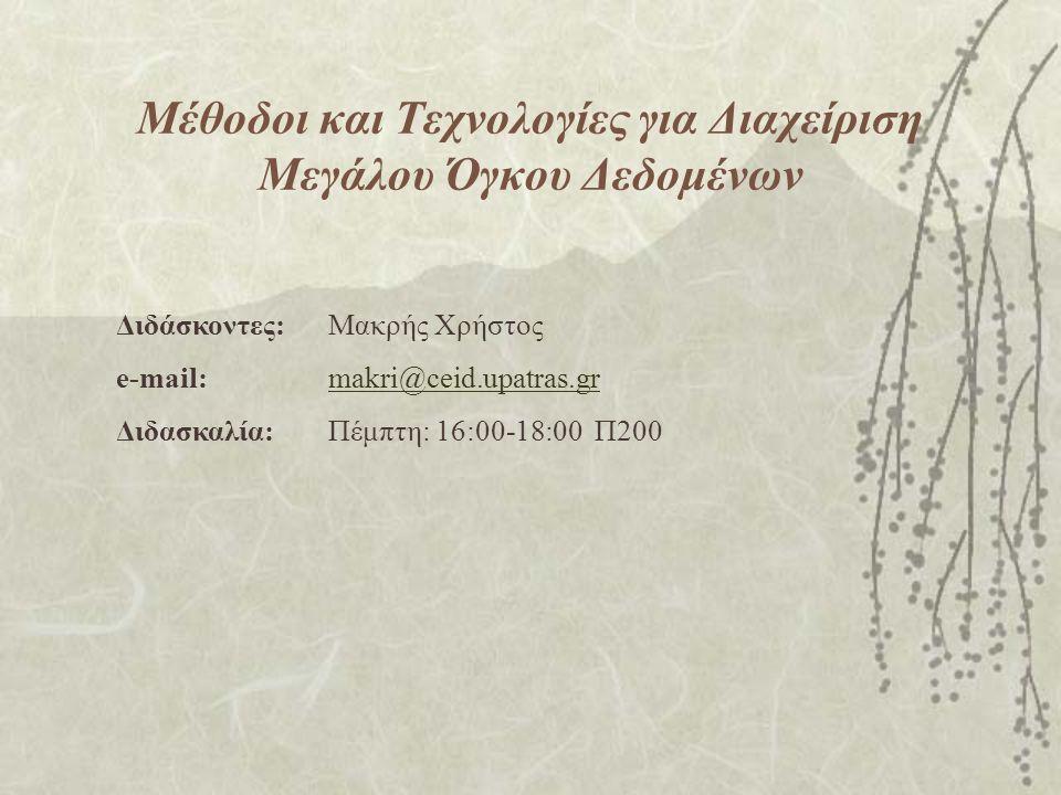 Μέθοδοι και Τεχνολογίες για Διαχείριση Μεγάλου Όγκου Δεδομένων Διδάσκοντες:Μακρής Χρήστος e-mail: makri@ceid.upatras.grmakri@ceid.upatras.gr Διδασκαλία:Πέμπτη: 16:00-18:00 Π200