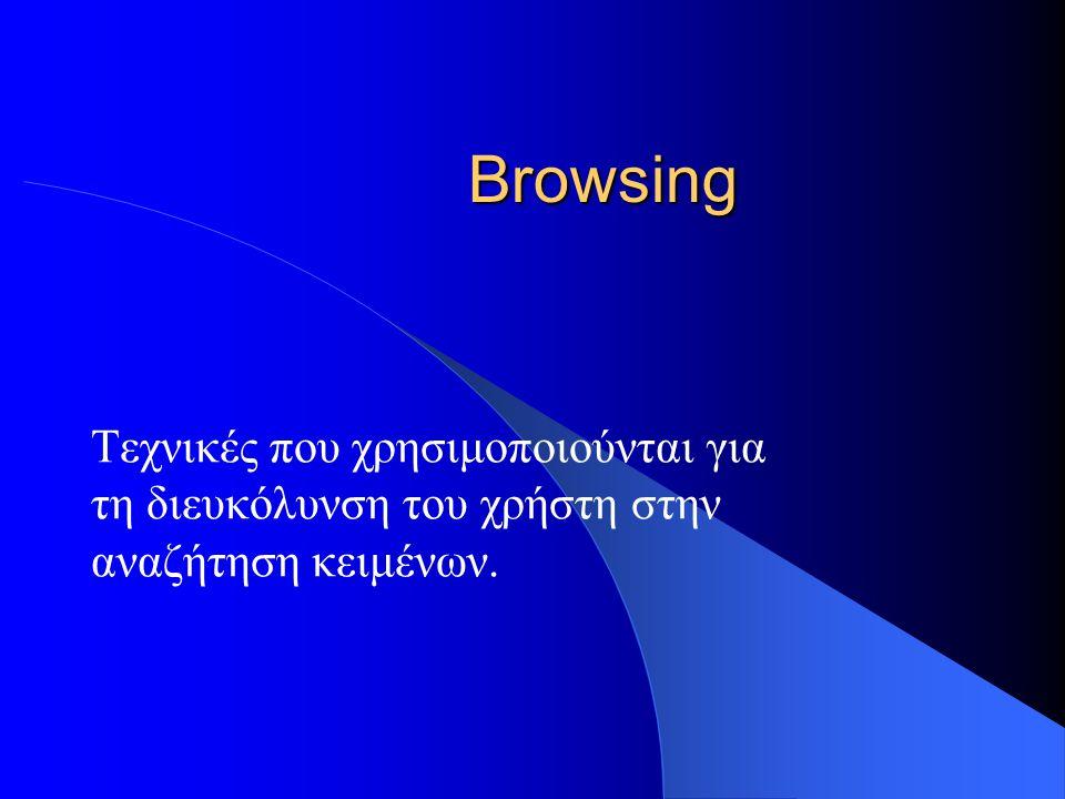 Browsing Τεχνικές που χρησιμοποιούνται για τη διευκόλυνση του χρήστη στην αναζήτηση κειμένων.