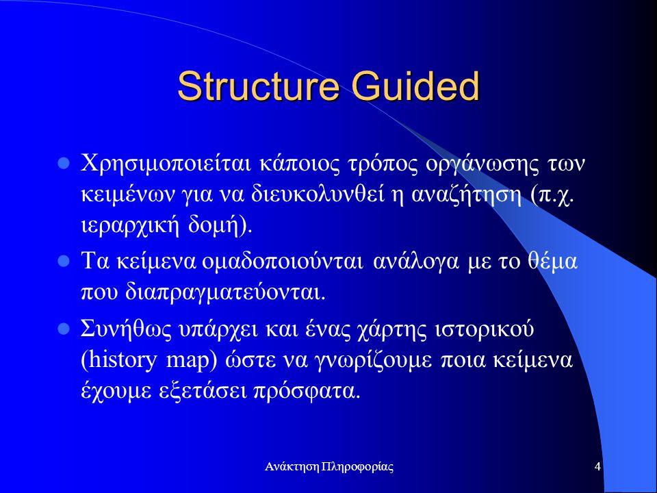 Ανάκτηση Πληροφορίας4 Structure Guided Χρησιμοποιείται κάποιος τρόπος οργάνωσης των κειμένων για να διευκολυνθεί η αναζήτηση (π.χ.
