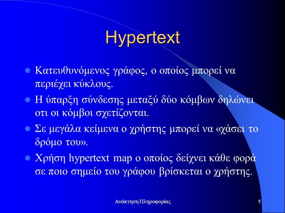 Ανάκτηση Πληροφορίας5 Hypertext Κατευθυνόμενος γράφος, ο οποίος μπορεί να περιέχει κύκλους. Η ύπαρξη σύνδεσης μεταξύ δύο κόμβων δηλώνει οτι οι κόμβοι