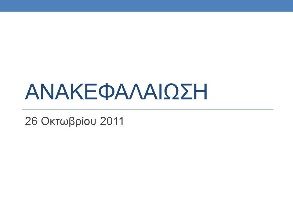 ΑΝΑΚΕΦΑΛΑΙΩΣΗ 26 Οκτωβρίου 2011