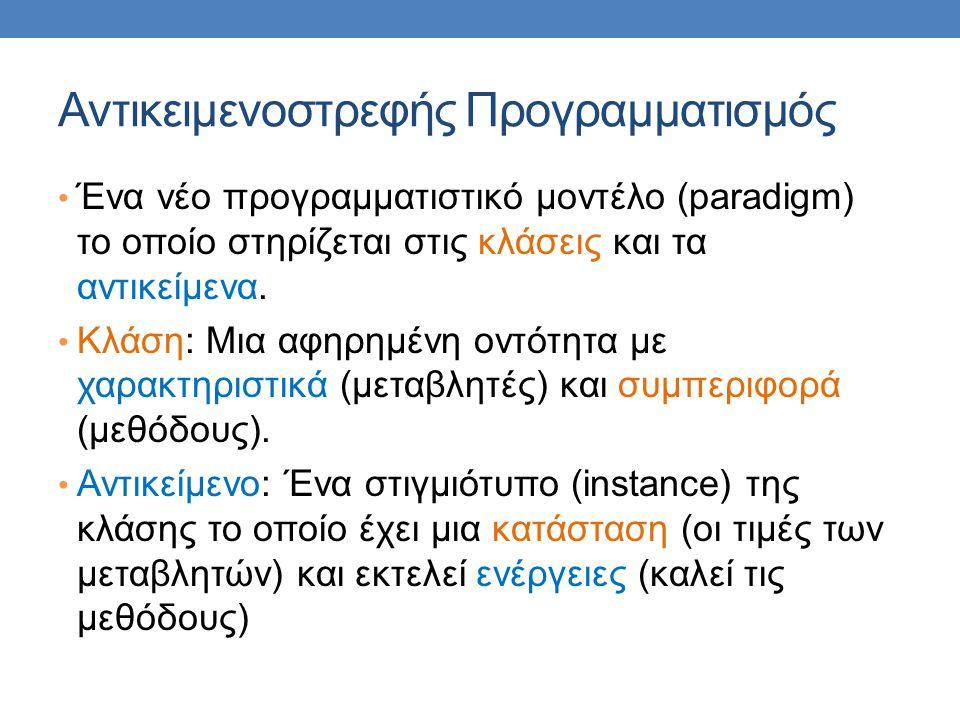 class MyClass { private: int privateData; int privateMethod(); public: int publicMethod(); }; Ορισμός κλάσης Δεσμευμένες λέξεις με κόκκινο.