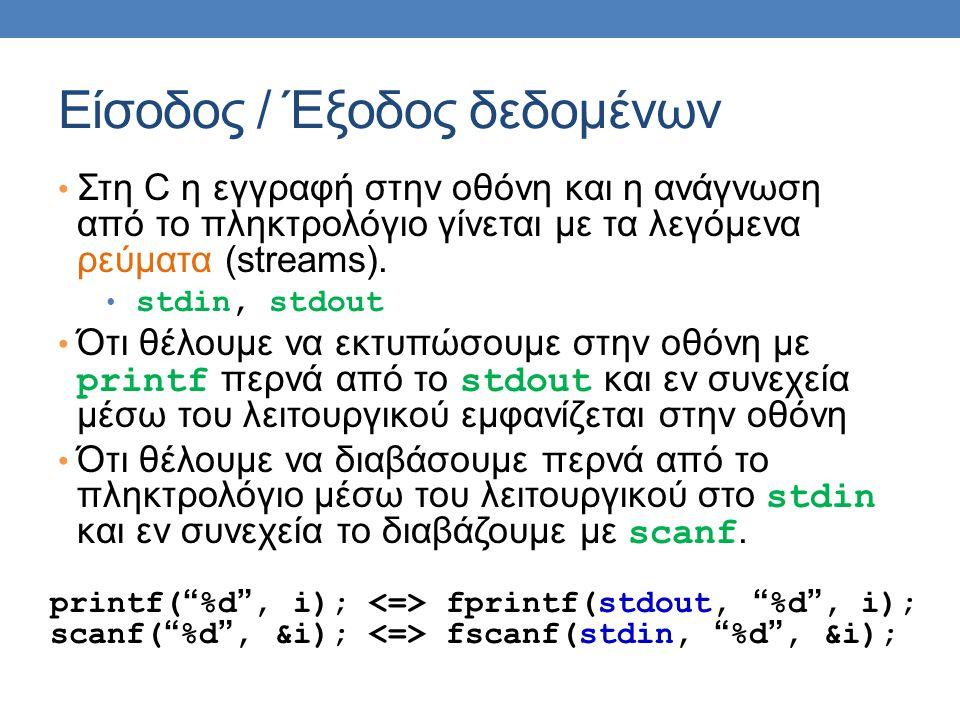 Είσοδος / Έξοδος δεδομένων Στη C η εγγραφή στην οθόνη και η ανάγνωση από το πληκτρολόγιο γίνεται με τα λεγόμενα ρεύματα (streams).