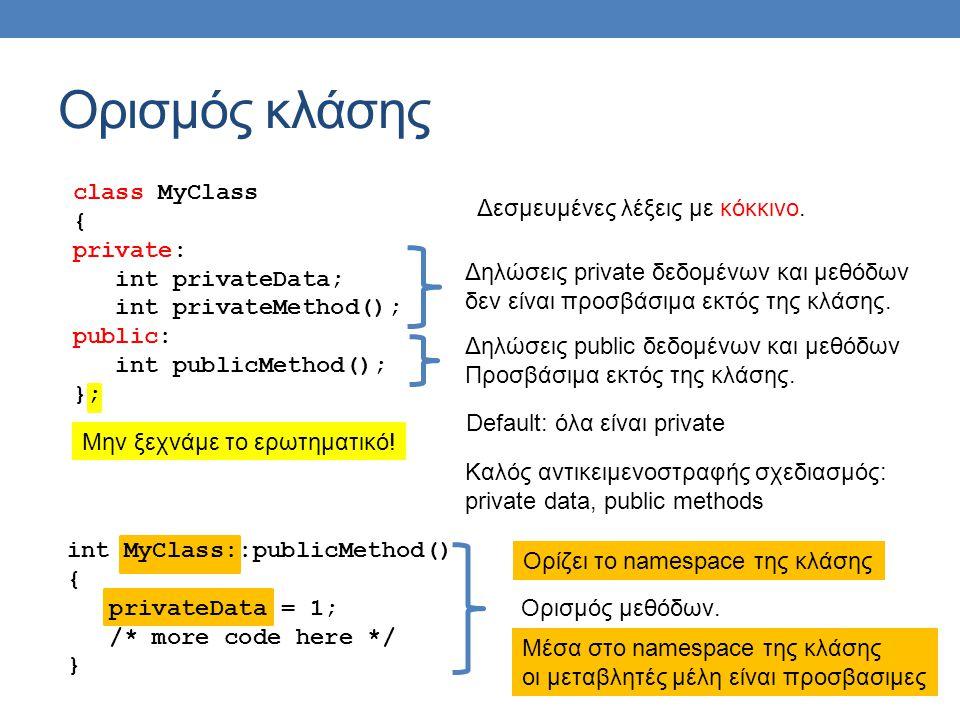 To std namespace Μπορείτε να δηλώνετε το std namespace: #include using namespace std; για να μη χρειάζεται να το γράφετε συνέχεια, πχ std::cout << ….
