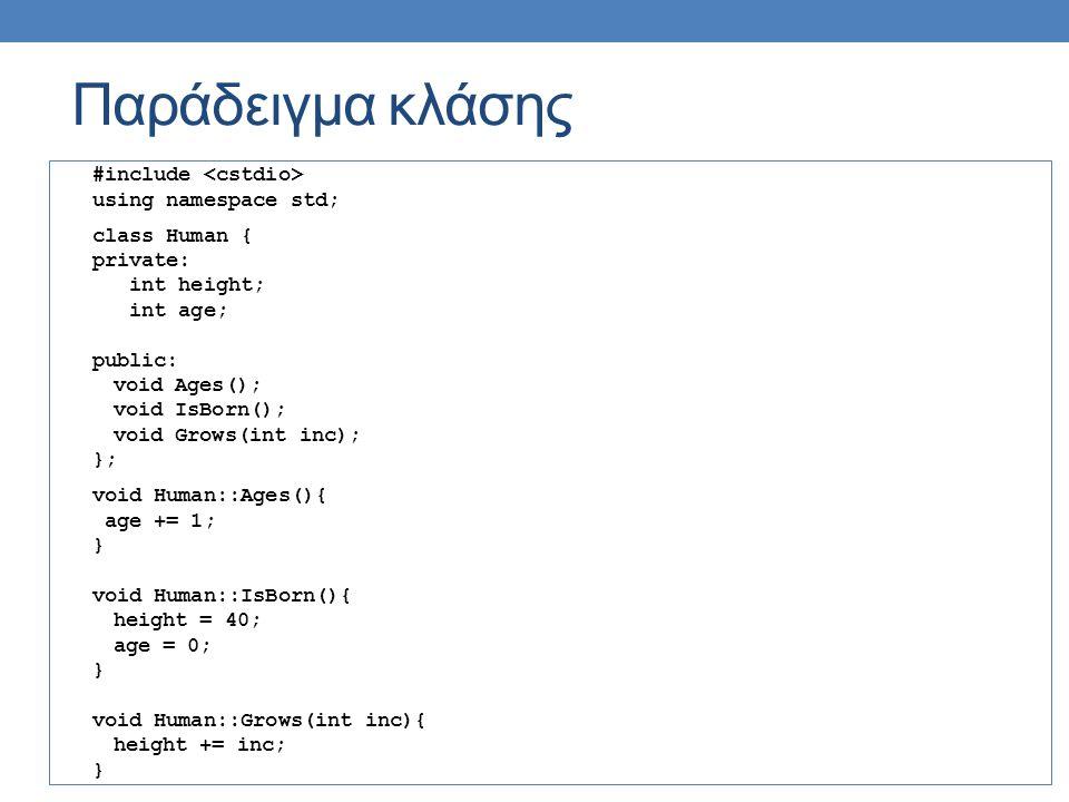 Αντικείμενα int main() { MyClass myClassInstance;...