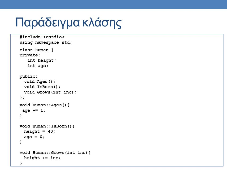 C ΚΑΙ C++ ΟΜΟΙΟΤΗΤΕΣ ΚΑΙ ΔΙΑΦΟΡΕΣ Χαρακτηριστικά της C++