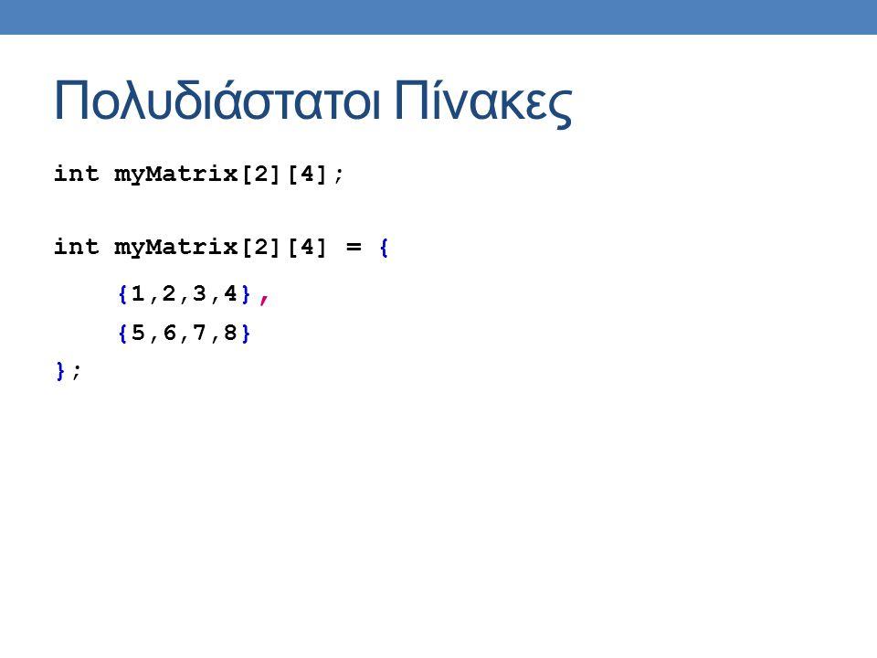 Πολυδιάστατοι Πίνακες int myMatrix[2][4]; int myMatrix[2][4] = { {1,2,3,4}, {5,6,7,8} };