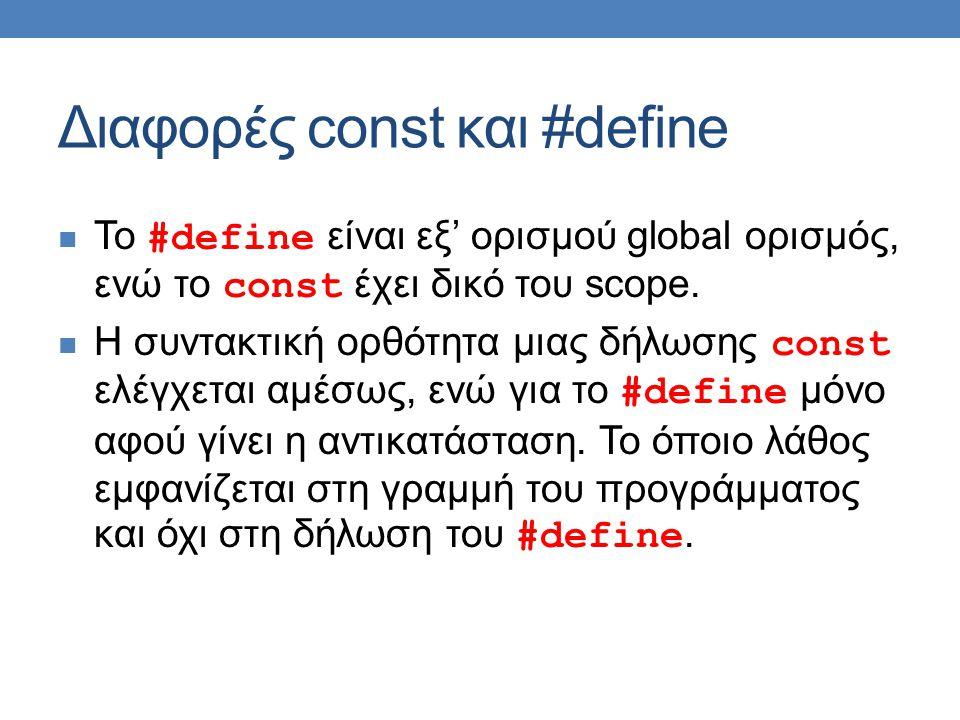 Διαφορές const και #define To #define είναι εξ' ορισμού global ορισμός, ενώ το const έχει δικό του scope.