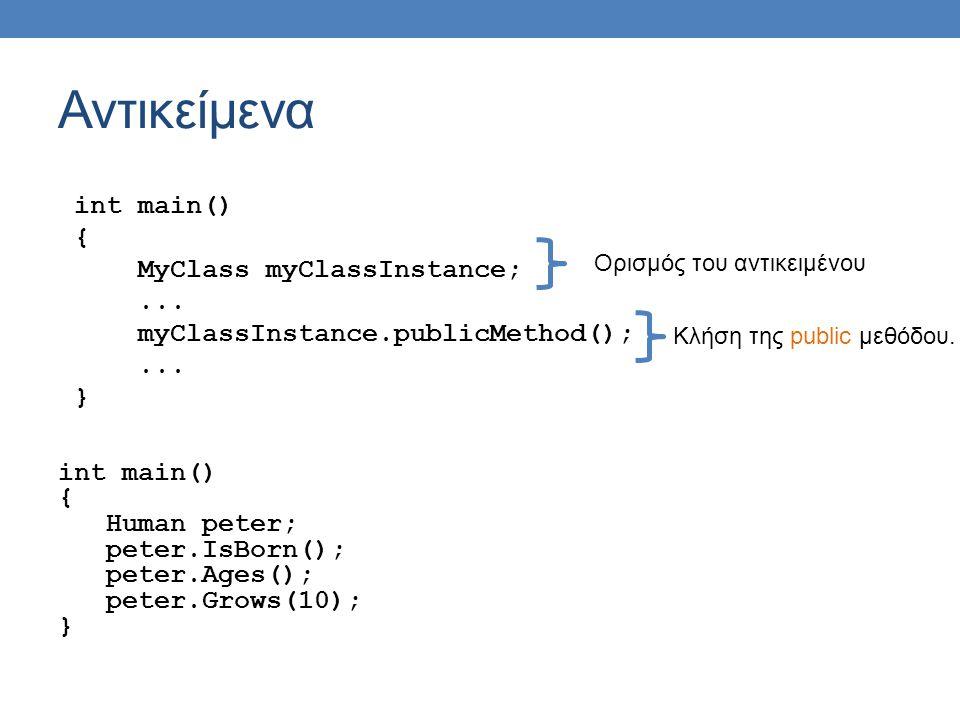 Βασικοί τύποι int xInt;//4 bytes (σπάνια 2) short int xShortInt;//2 bytes long int xLong;//4 bytes floatxFloat;//4 bytes double xDouble;//8 bytes char xChar;//1 byte bool boolX;//1 byte boolX = true; boolX = false; Οι μεταβλητές τύπου bool είναι βολικές για να ξεχωρίζουμε τις λογικές μεταβλητές.