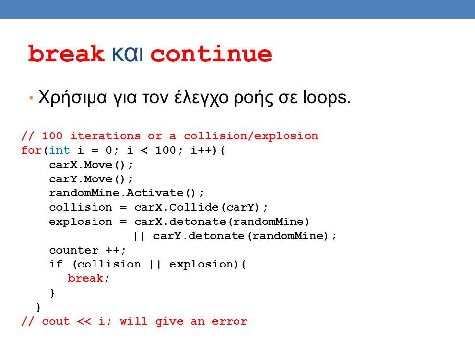 break και continue Χρήσιμα για τον έλεγχο ροής σε loops.