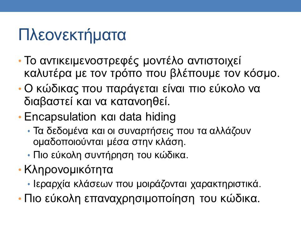 ΒΑΣΙΚΕΣ ΕΝΤΟΛΕΣ