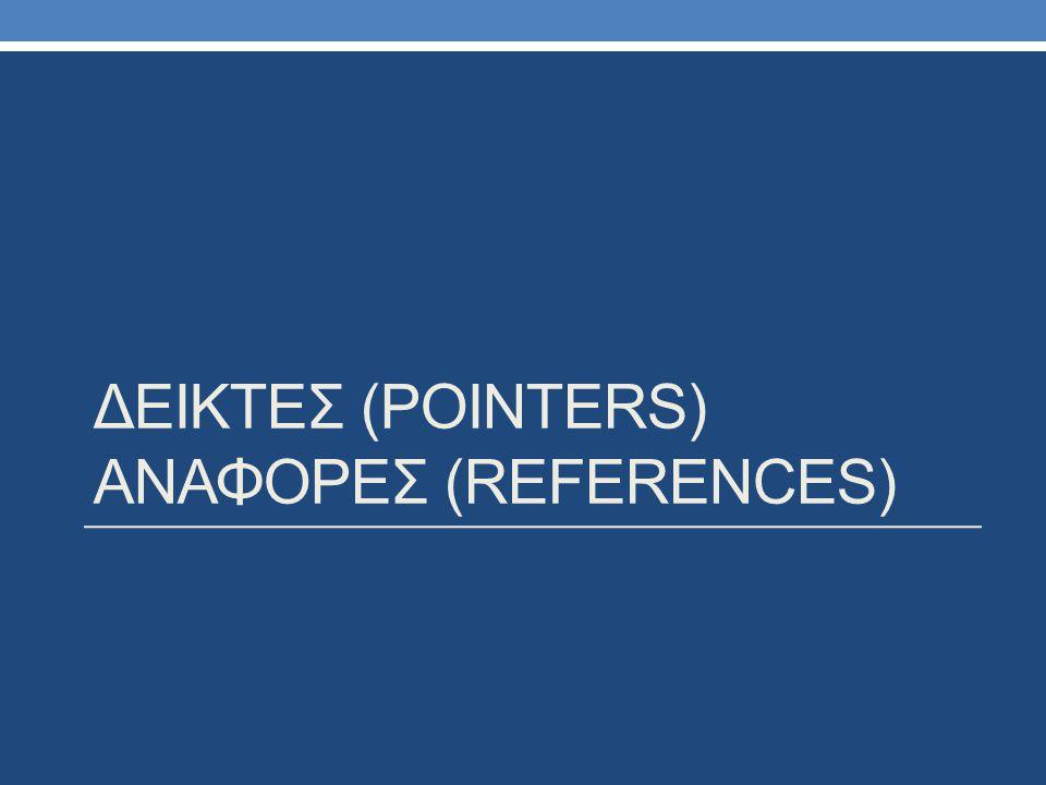 ΔΕΙΚΤΕΣ (POINTERS) ΑΝΑΦΟΡΕΣ (REFERENCES)