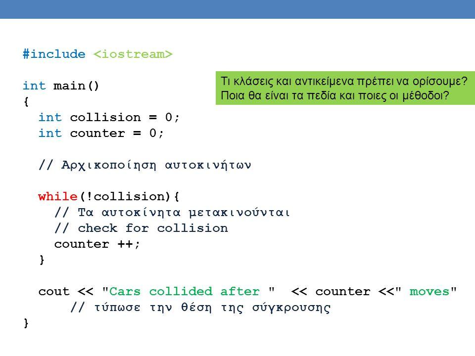 class Car { private: int _pos; public: void InitializePosition(); void Move(); int GetPosition(); }; Class Car